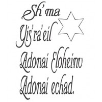 Shema  vinyl wall decal IN HEBREW